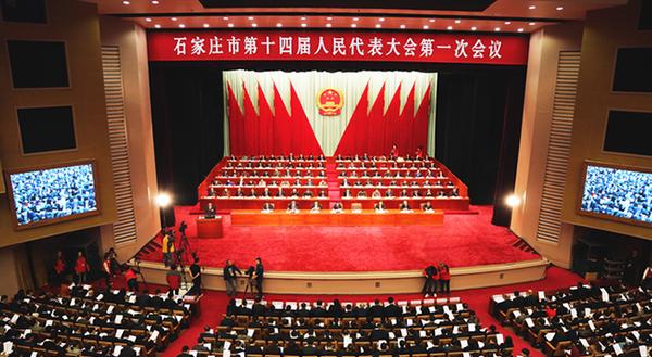 石家庄市第十四届人民代表大会第一次会议开幕