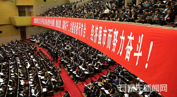 石家庄市第十四届人民代表大会第一次会议会场