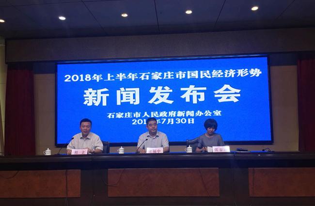 2018年上半年全市国民经济形势新闻发布