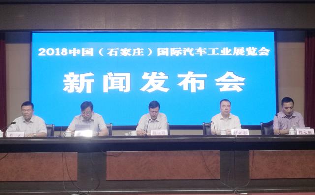"""""""2018中国(石家庄)国际汽车工业展览会""""即将盛大启幕"""