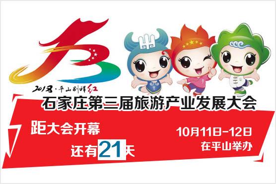 石家庄市第三届旅游产业发展大会在平山举办