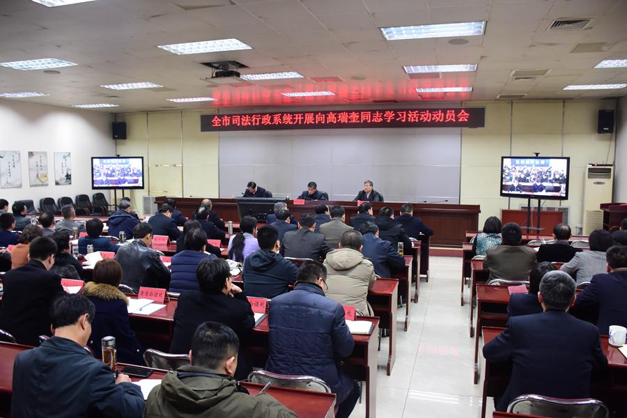石家庄市司法局作出开展向高瑞奎同志学习活动
