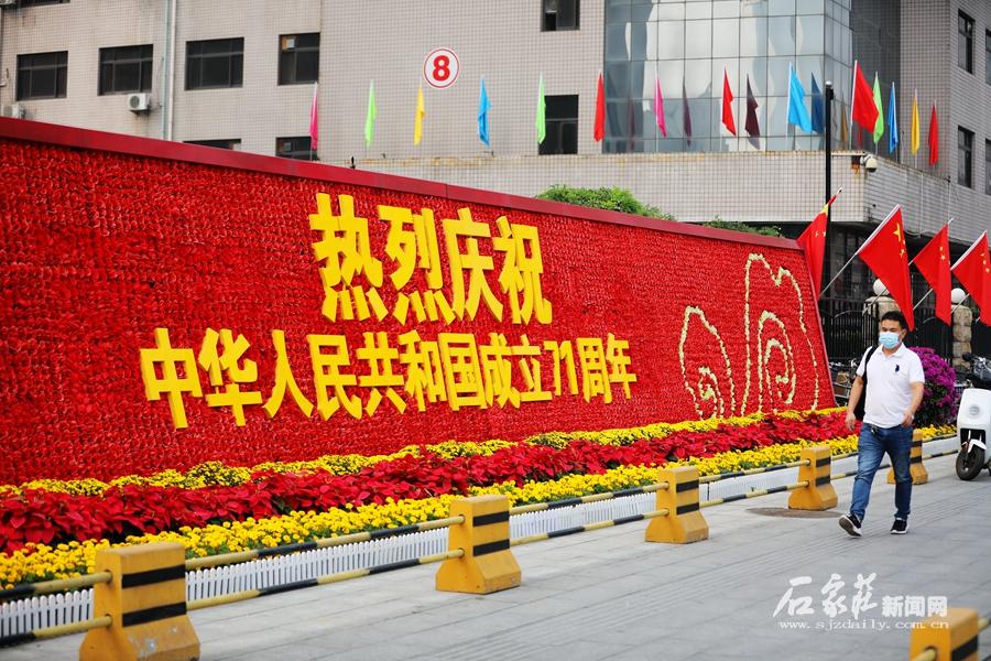 """""""热烈庆祝中华人民共和国成立71周年""""立体花卉"""