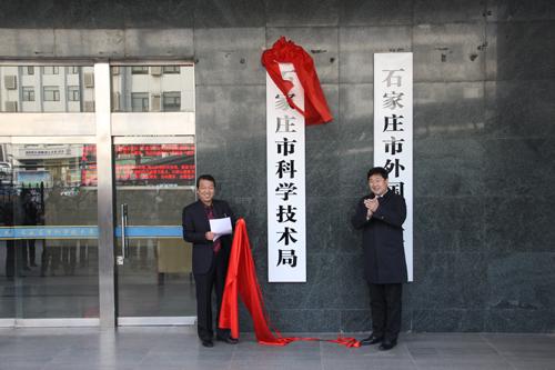 石家庄市科学技术局举行揭牌仪式